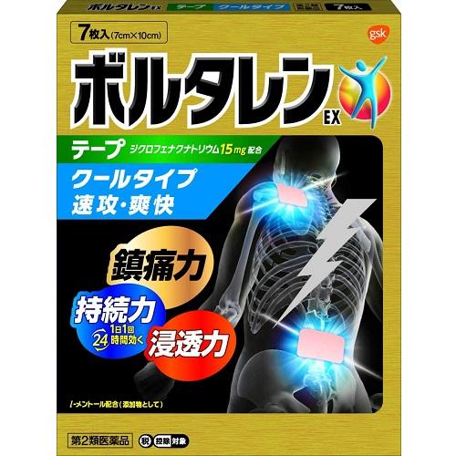 【第2類医薬品】ボルタレンEXテープ 7枚