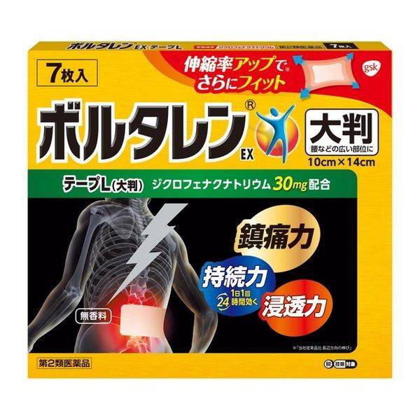 【第2類医薬品】ボルタレンEXテープL 7枚