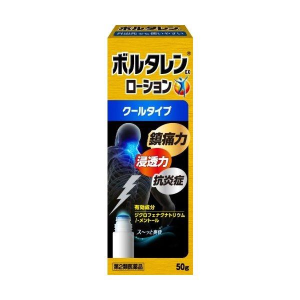 【第2類医薬品】ボルタレンEXローション