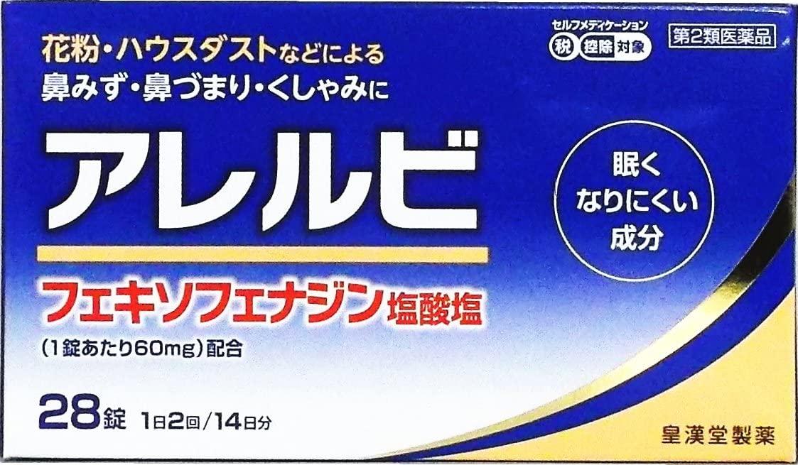 フェナジン フェ 症 キソ 花粉