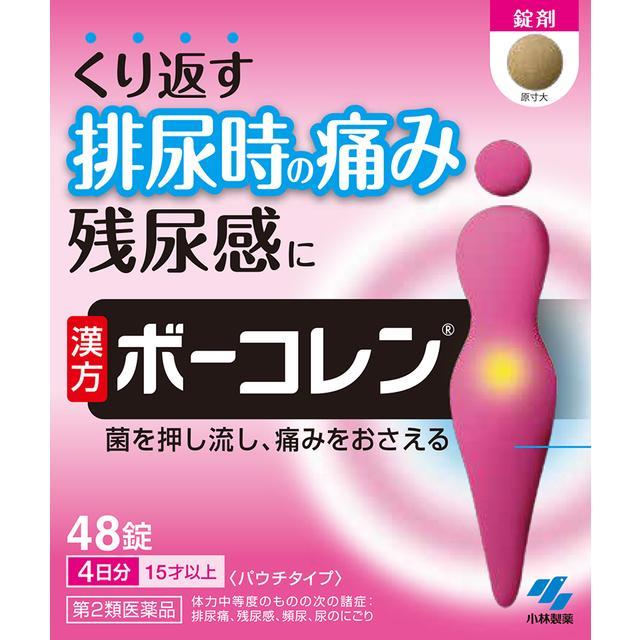 残尿感 妊娠