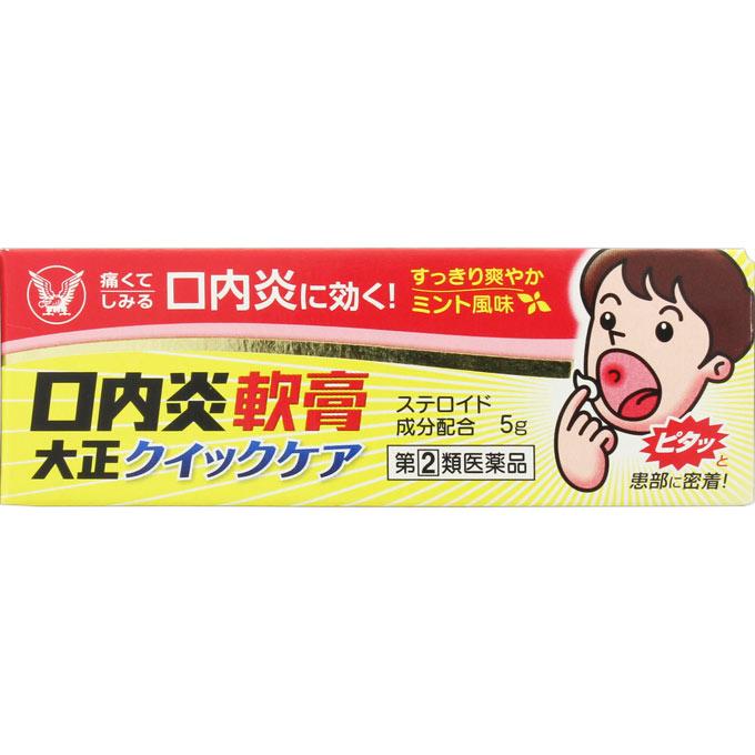 口内炎軟膏大正クイックケア