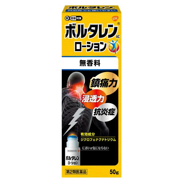 【第2類医薬品】ボルタレンACローション