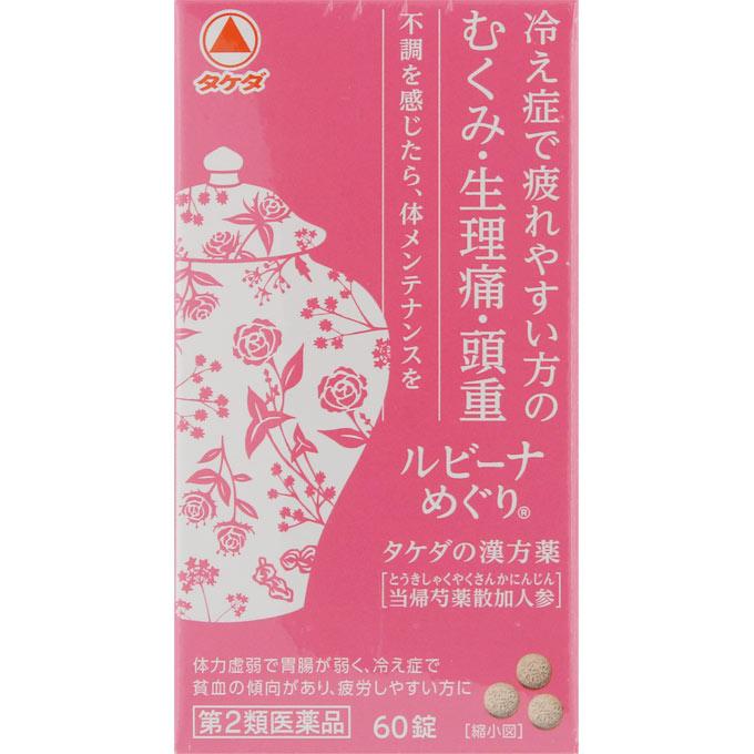 【第2類医薬品】ルビーナめぐり 60錠 3個セット | 武田薬品