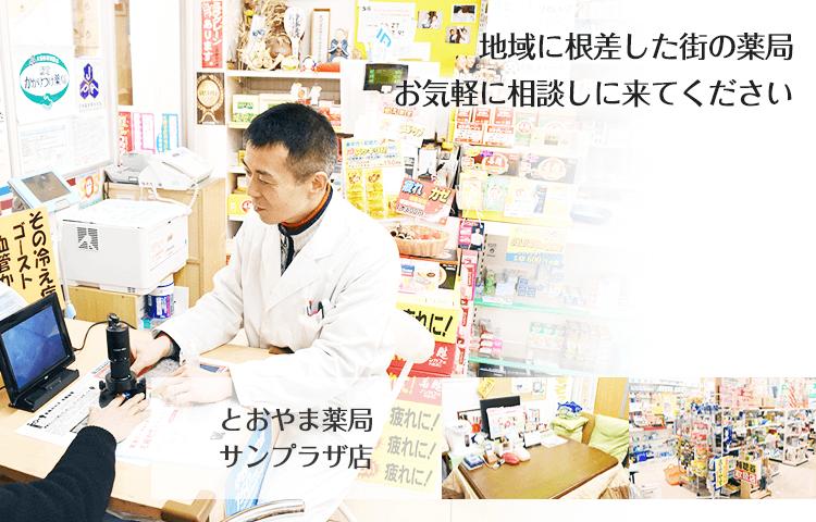 プラザ 富田林 サン JR高崎線上尾駅西口徒歩2分『ショーサンプラザ』