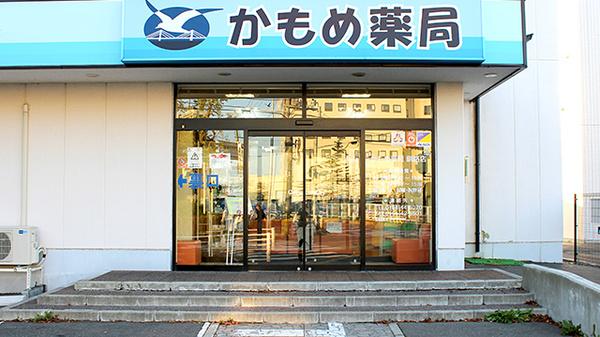 釧路 薬局