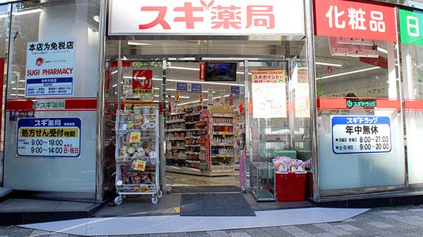 岩本町店のチラシと店舗情報|スギ薬局グループ  …