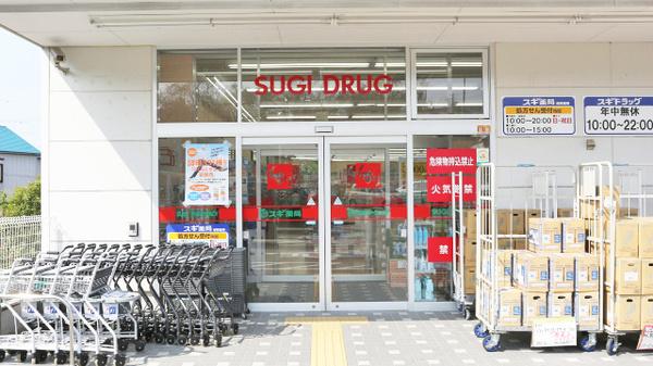 垂水 スギ 薬局 東垂水店のチラシと店舗情報|スギ薬局グループ お客さまサイト