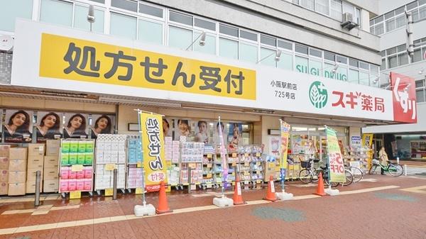 スギ薬局高坂店の店舗情報   薬局サーチ