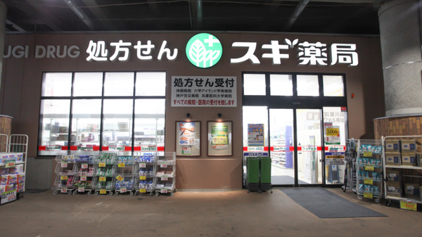垂水 スギ 薬局 スギ薬局 江坂垂水町店|店舗情報