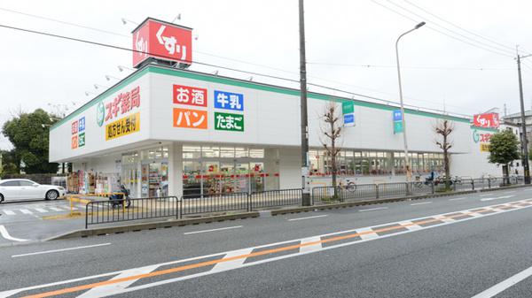 豊中小曽根店のチラシと店舗情報|スギ薬局グルー …