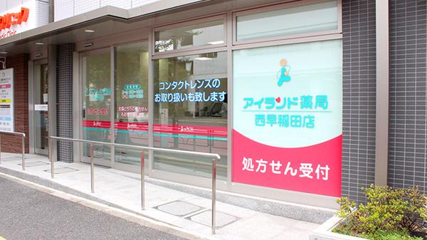 コロナ 早稲田