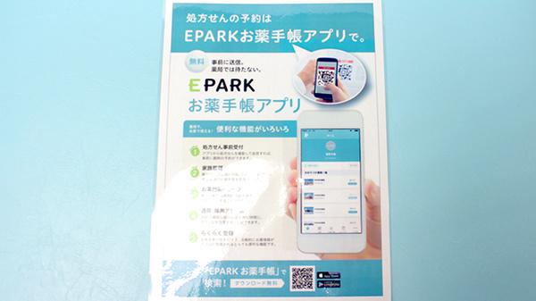 パーク アプリ ウェル ウェルパーク会員アプリ pc