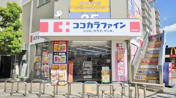 駅近】ココカラファイン薬局関目高殿店   EPARKくすりの窓口