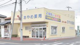 クスリ の アオキ 井野 店