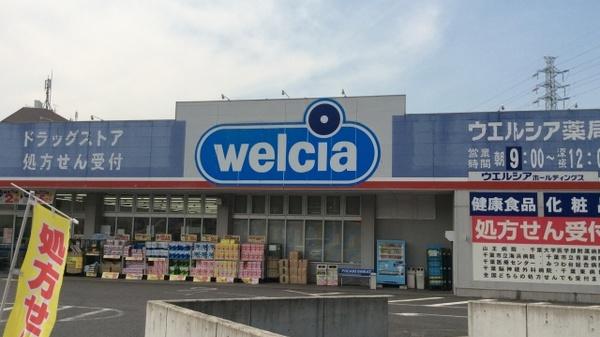 開店 時間 ウェルシア