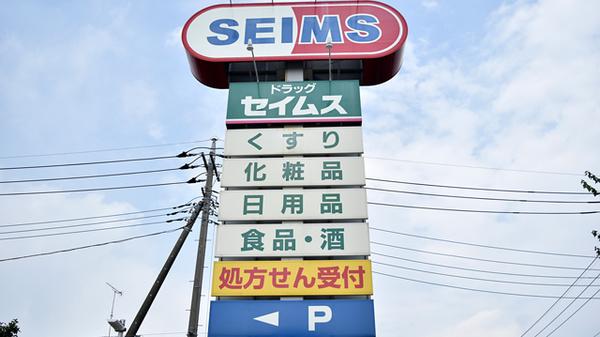 セイムス 東浦 和
