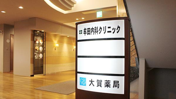 内科 クリニック 牟田