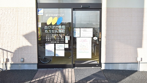 会員薬局紹介:トマト薬局 高座渋谷店 | 大和綾瀬薬 …