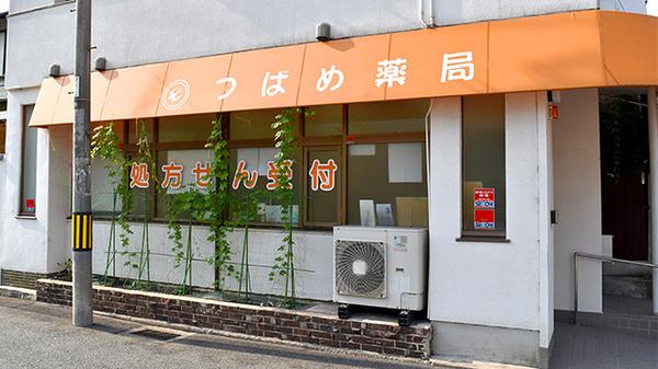 駅近】つばめ薬局 - 兵庫県西宮市市庭町 | EPARKくすりの窓口