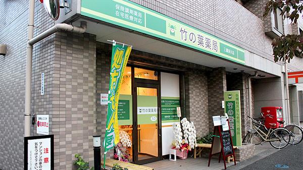 「竹の葉薬局 三鷹新川店」の画像検索結果